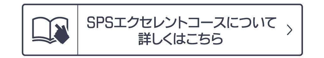 中1・2生対象、愛媛県松山市で難関大学を目指すなら寺小屋のSPSエクセレントコース