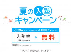 入塾金が無料になるキャンペーン実施中!