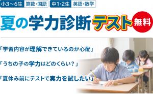 愛媛学習塾 学力診断テスト