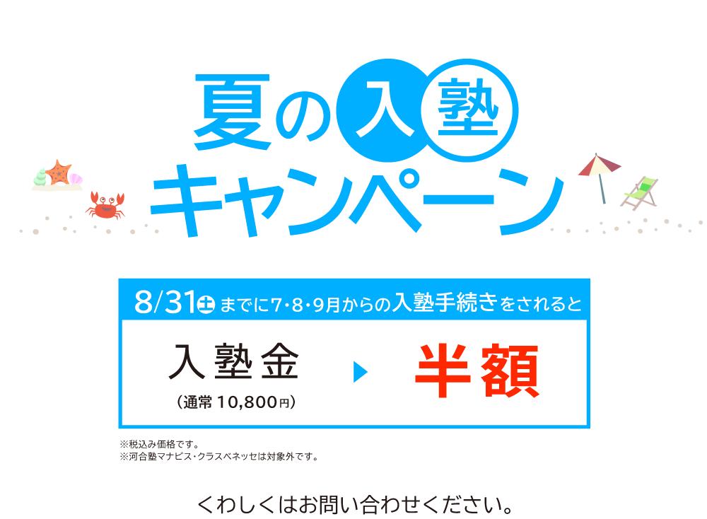 入塾金半額キャンペーン