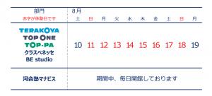 学習塾寺小屋グループ2019夏季休塾スケジュール