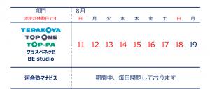 寺小屋グループ2019休塾スケジュール