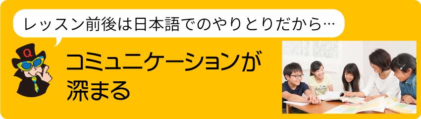 レッスン前後は日本語でのやりとりだから、コミュニケーションが深まる