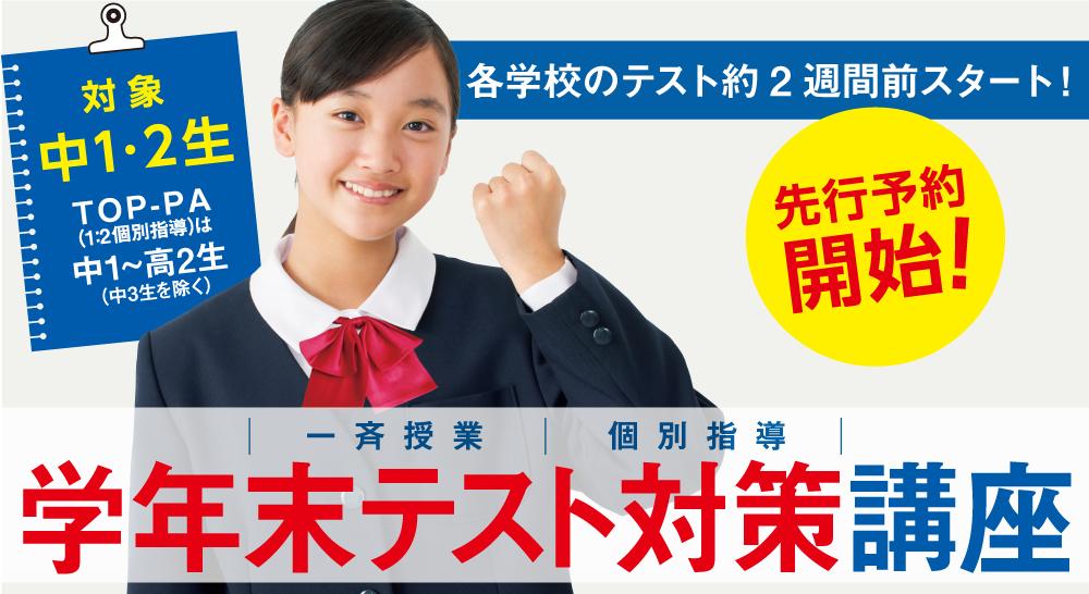 松山市の学習塾・寺小屋の学年末テスト対策講座