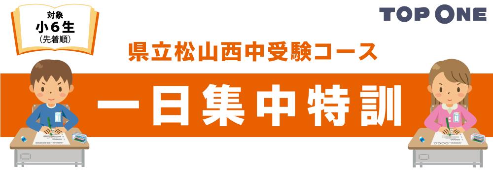 県立松山西中受験コース