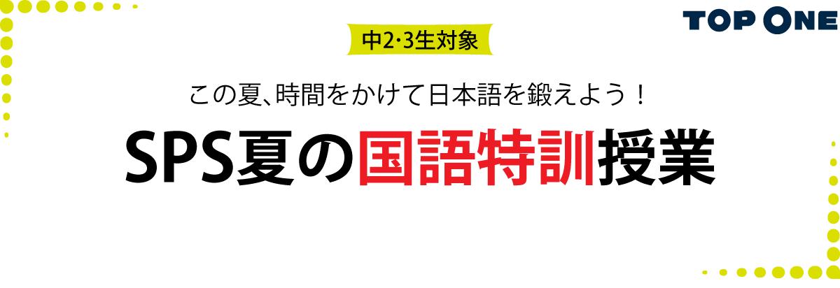 松山市の学習塾・寺小屋 中2・3生対象の夏休み特訓「SPS夏の国語特訓授業」