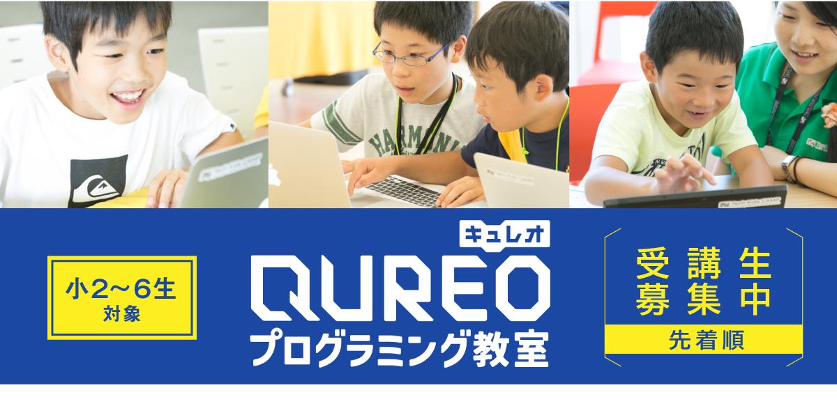 小学生のためのプログラミング教室(愛媛県松山市)
