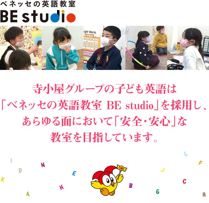 松山市の子供英語教室