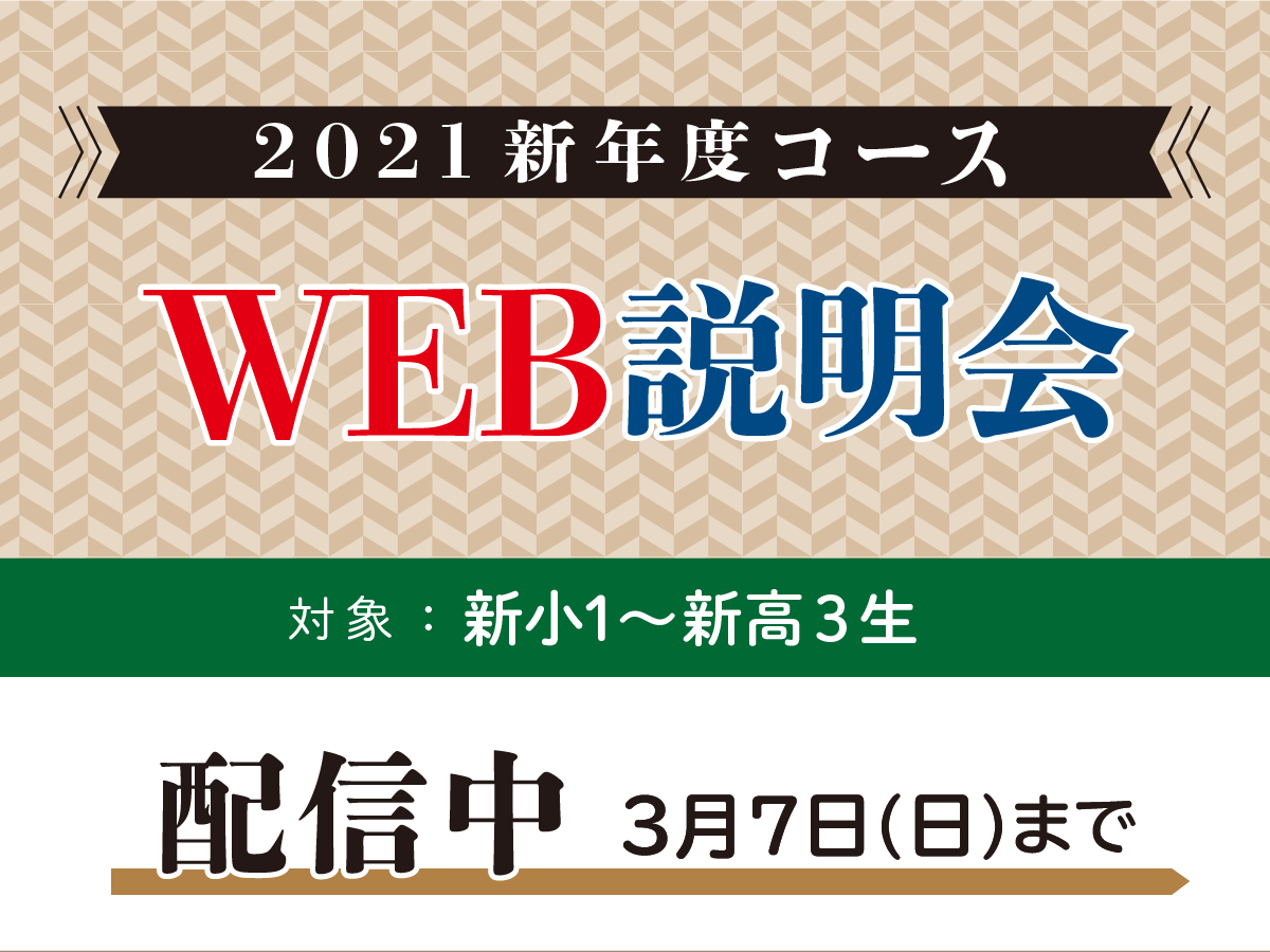 寺小屋グループ新年度コース説明会