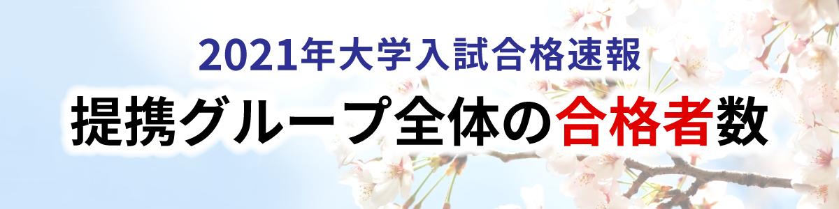 学習塾・寺小屋の国公立大学・私立大学2021年合格者数(グループ全体数)