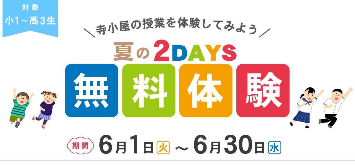 松山市の学習塾・寺小屋グループでは小学1年生から高校3年生まで、全学年を対象に2DAYS無料体験を実施中。