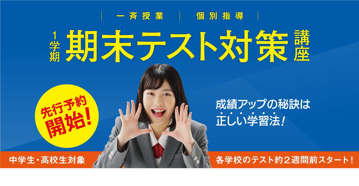松山市の学習塾・寺小屋の期末テスト対策講座