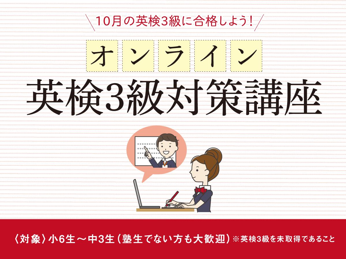 オンライン英検3級対策講座
