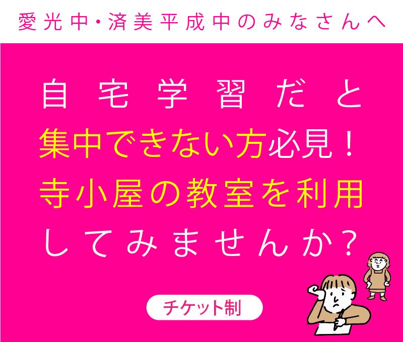 自習勉強にピッタリ!松山市のコワーキングスペース