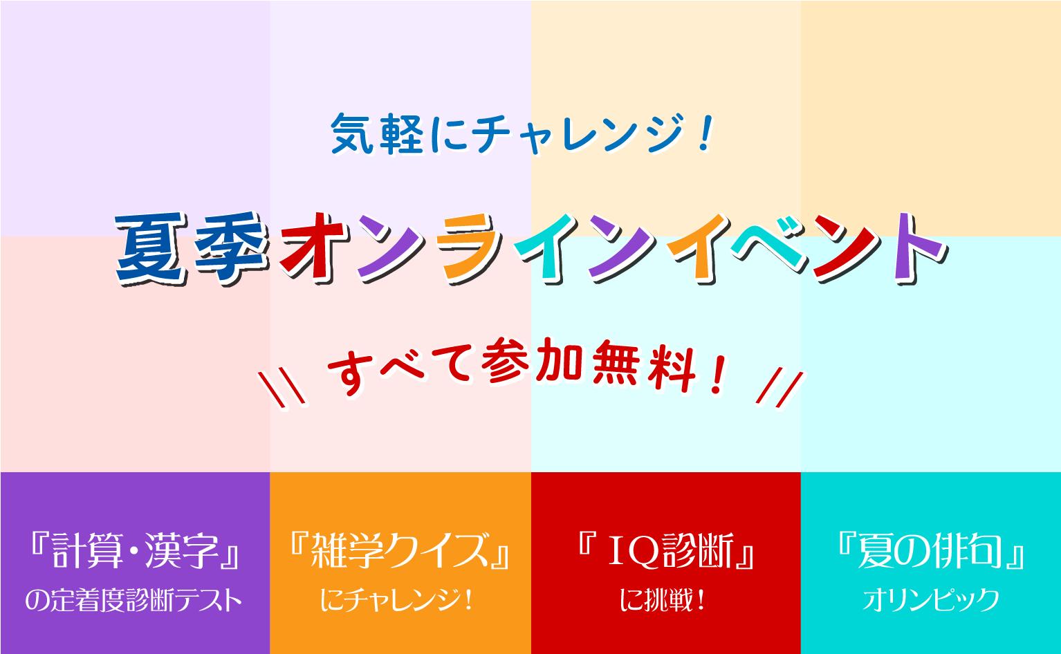 夏季限定オンラインイベント