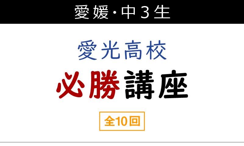 愛光高受験なら寺小屋グループ「愛光高必勝講座」