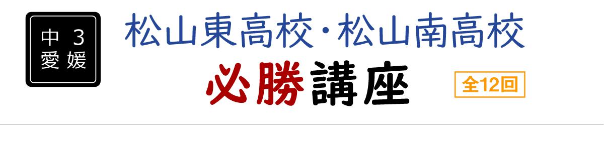 松山東高受験 松山南高受験 進学塾・学習塾