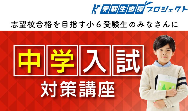 愛媛中学受験合格実績No.1!寺小屋の中学入試対策講座