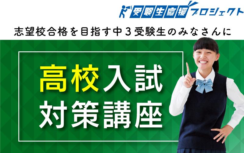 愛媛高校受験合格実績No.1!寺小屋の高校入試対策講座