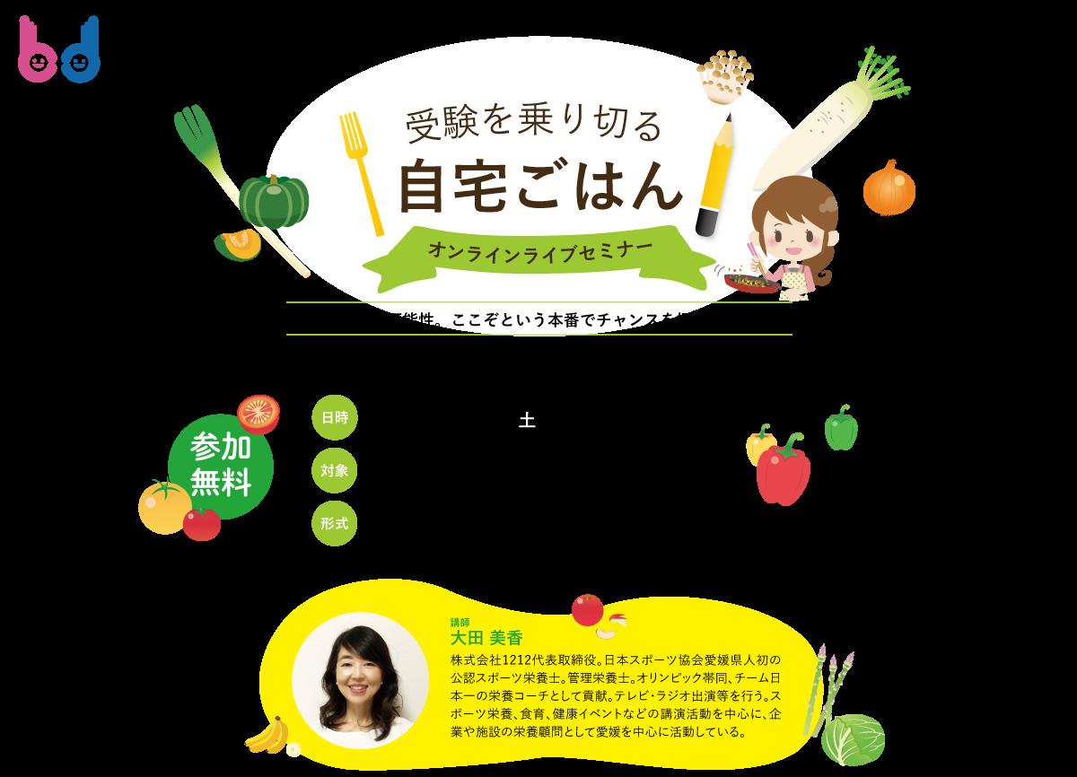 大田美香さんオンラインセミナー『受験を乗り切る自宅ごはん』
